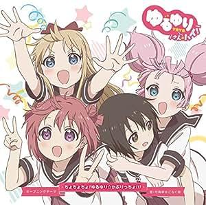 ゆるゆり さん☆ハイ!オープニングテーマ ちょちょちょ!ゆるゆり☆かぷりっちょ!!!(初回盤) [CD+DVD]