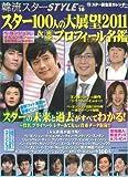 韓流スターSTYLE Vol.16 ~保存版!スター100人の大展望2011&完全プロフィール名鑑~
