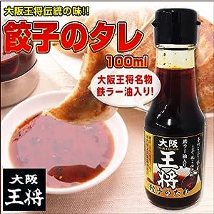 大阪王将 餃子のタレ 鉄ラー油入