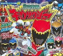 獣電戦隊キョウリュウジャー (おともだちスーパーワイド百科 66 スーパー戦隊シリーズ)