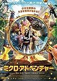 ミクロ・アドベンチャー [DVD]