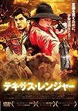 テキサス・レンジャー[DVD]