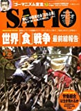 SAPIO (サピオ) 2008年 6/25号 [雑誌]