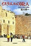 イスラエルの国と人―中東を内側から探る