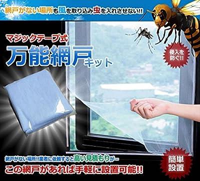 万能 網戸 キット 網戸がない 風を取り込み 虫を入れさせない 湿気 換気 部屋 AMIDO (Mサイズ)