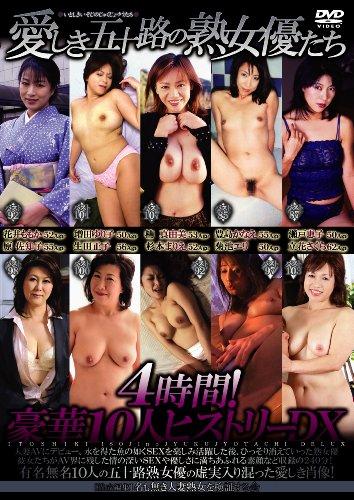 愛しき五十路の熟女優たち  4時間!豪華10人ヒストリーDX (CM-1045) [DVD]