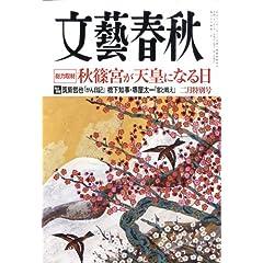 文藝春秋 2009年 02月号 [雑誌]