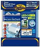 テトラ (Tetra) ラウンド グラスアクアリウム LEDライト付観賞魚飼育セット Rg-20LE