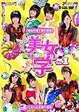 美女学 Vol.1 [DVD]
