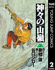 神々の山嶺 2 神々の山嶺(ヤングジャンプコミックスDIGITAL)