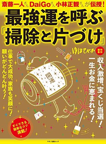 最強運を呼ぶ「掃除と片づけ」 (斎藤一人さん、DaiGoさん、小林正観さんが伝授!)