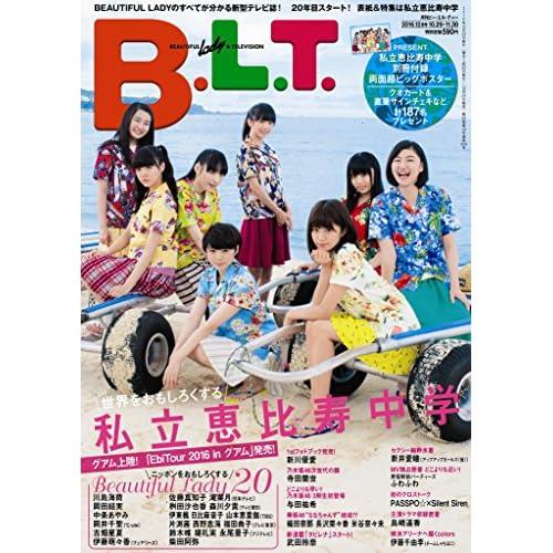 B.L.T.2016年12月号