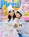 Pichile(ピチレモン) 2015年 09 月号 [雑誌]