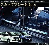 ノア・ヴォクシー 80系 ZWR80G/ZRR80W/85G/85W/85G/80G トヨタ フロント/リア スカッフプレート 4p キッキングプレート ステンレス素材 前座席/後部座席 内装 インナー カバー カスタム パーツ バック 保護...