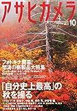 アサヒカメラ 2014年 10月号 [雑誌]