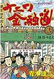 ナニワ金融道(2)