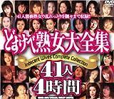 どすけべ熟女大全集 [DVD]