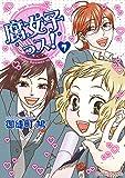 腐女子っス!(7)<腐女子っス!> (シルフコミックス)