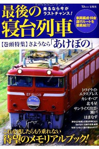最後の寝台列車 (TJMOOK)