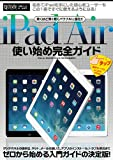 iPad Air  使い始め完全ガイド (超トリセツ)