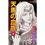 天馬の血族 (第7巻) (あすかコミックス)
