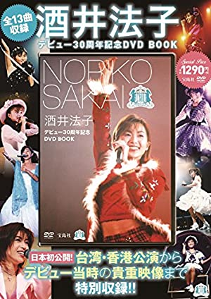 酒井法子デビュー30周年記念DVD BOOK (宝島社DVD BOOKシリーズ)