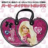 【Barbie バービー】 ファッショニスタ ビューティケース メイクセット キッズ用メイクアップセット 子供用メイクセット バニティバッグ お化粧
