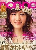 non-no (ノンノ) 2007年 2/5号 [雑誌]