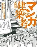 サムネイル:book『マンガ建築考