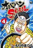 オバハンSOUL 4 (ニチブンコミックス)