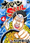 オバハンSOUL 4巻 (ニチブンコミックス)
