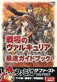 戦場のヴァルキュリア 最速ガイドブック (ファミ通ザ・ファースト)