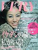VERY ( ヴェリィ ) 2010年 02月号 [雑誌]