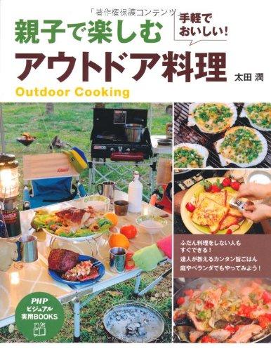 親子で楽しむ アウトドア料理 (PHPビジュアル実用BOOKS)