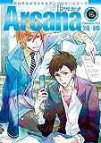 Arcana 15 (IDコミックス ZERO-SUMコミックス)