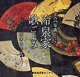 冷泉家歌ごよみ―京の八百歳
