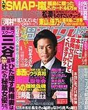 週刊女性 2013年 12/3号 [雑誌]
