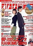 オトナファミ 2010 January 2009年 12/24号 [雑誌]