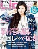Lips (リップス) 2014年 02月号 [雑誌]