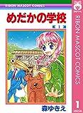 めだかの学校 1 (りぼんマスコットコミックスDIGITAL)