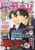 小説 b-Boy (ビーボーイ) 2010年 06月号 [雑誌]