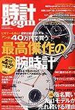 時計 Begin (ビギン) 2010年 01月号 [雑誌]