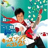 水木一郎 キッズソング・ベスト2!