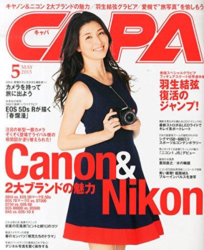 CAPA(キャパ) 2015年 05 月号 [雑誌]