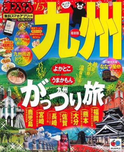 まっぷる九州'15