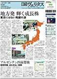 日経ヴェリタス 2014年6月22日号