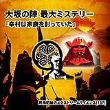 Amazon.co.jp「大坂の陣 最大ミステリー『幸村は家康を討っていた』」飛鳥昭雄のエクストリームサイエンス(137) [DVD]