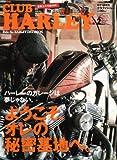 CLUB HARLEY (クラブ ハーレー) 2011年 02月号 [雑誌]