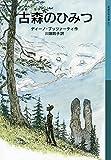 古森のひみつ (岩波少年文庫)