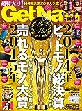 GetNavi 2015年1月号[雑誌]